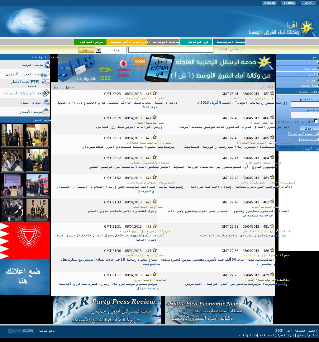 MENA at Tuesday April 9, 2013, 2:13 a.m. UTC