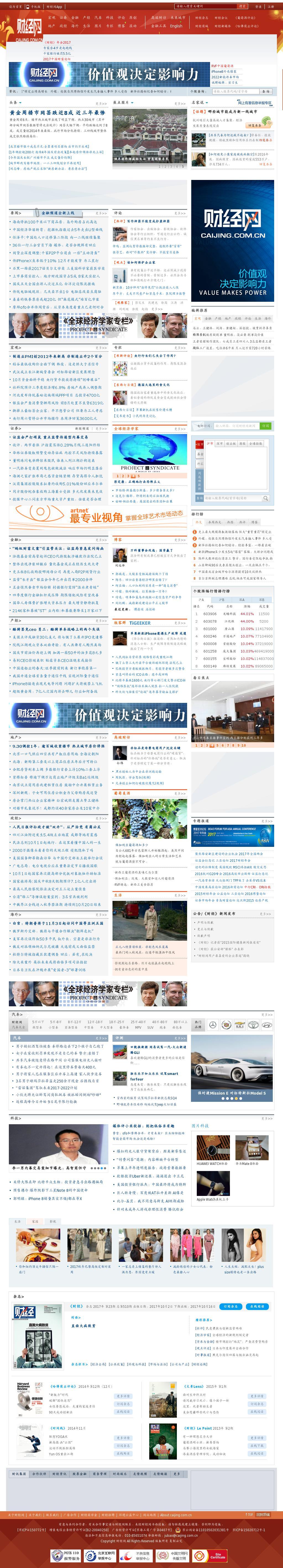 Caijing at Saturday Oct. 7, 2017, 11 p.m. UTC