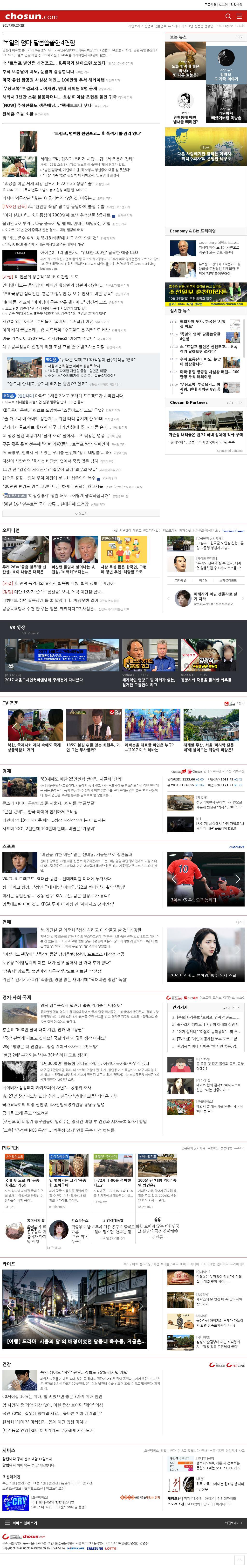 chosun.com at Monday Sept. 25, 2017, 8:14 p.m. UTC