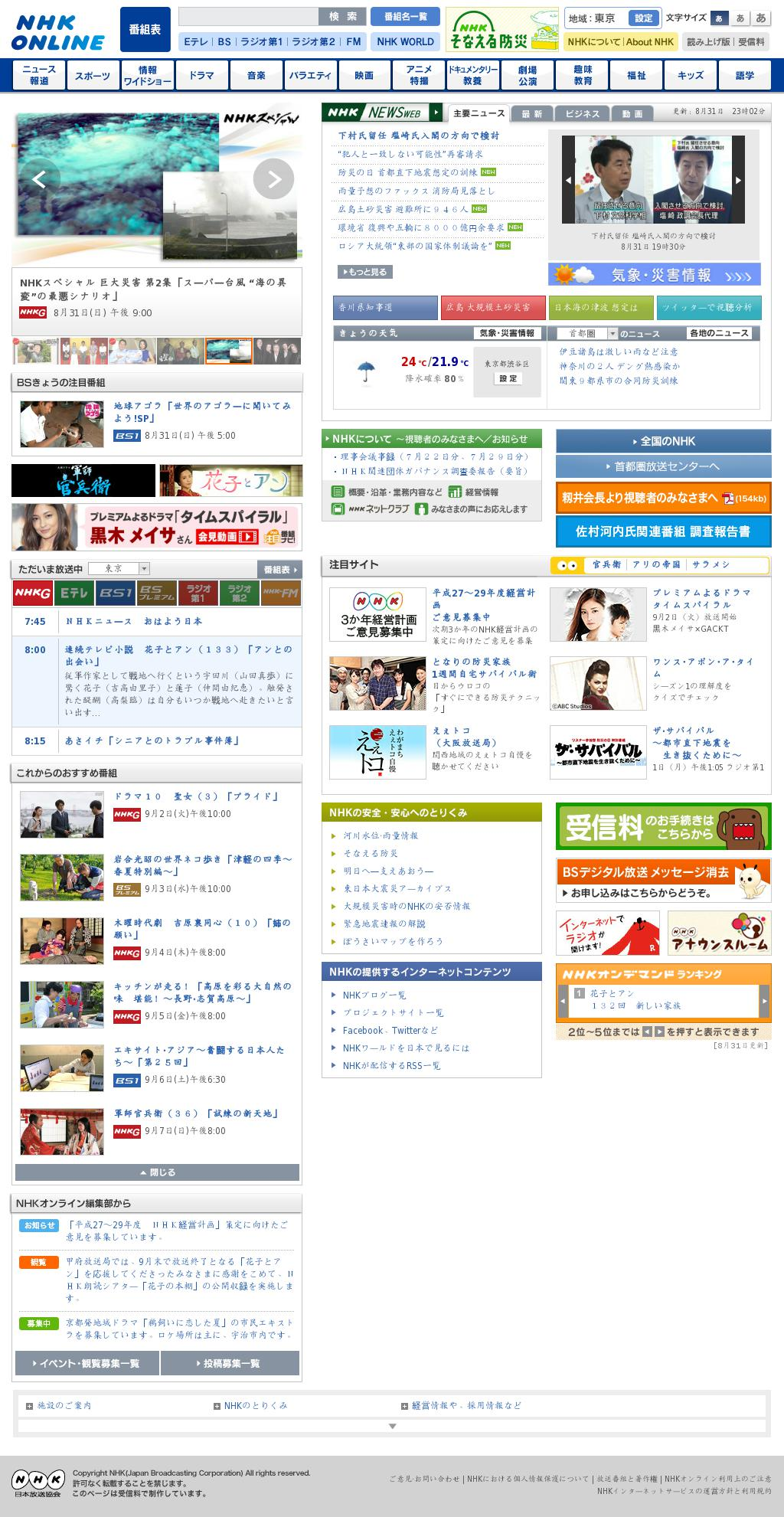 NHK Online at Sunday Aug. 31, 2014, 11:14 p.m. UTC
