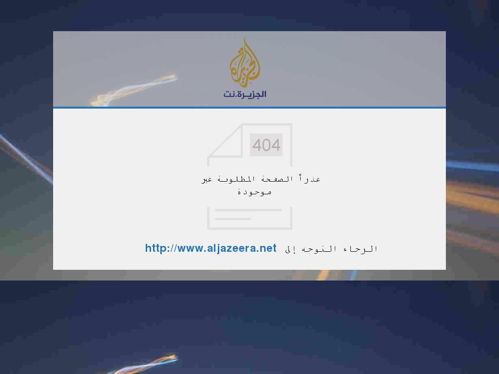 Al Jazeera at Wednesday Nov. 2, 2016, 2:07 p.m. UTC