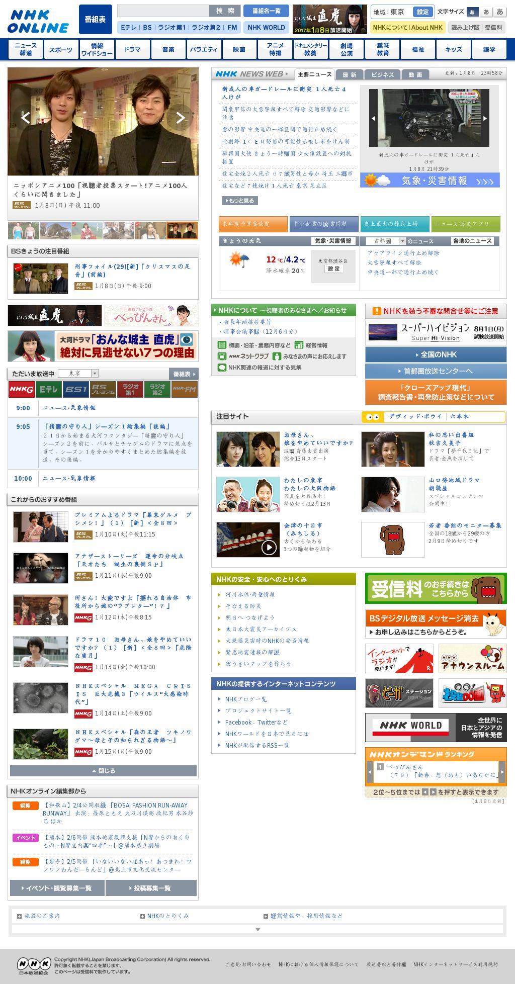 NHK Online at Monday Jan. 9, 2017, 12:12 a.m. UTC