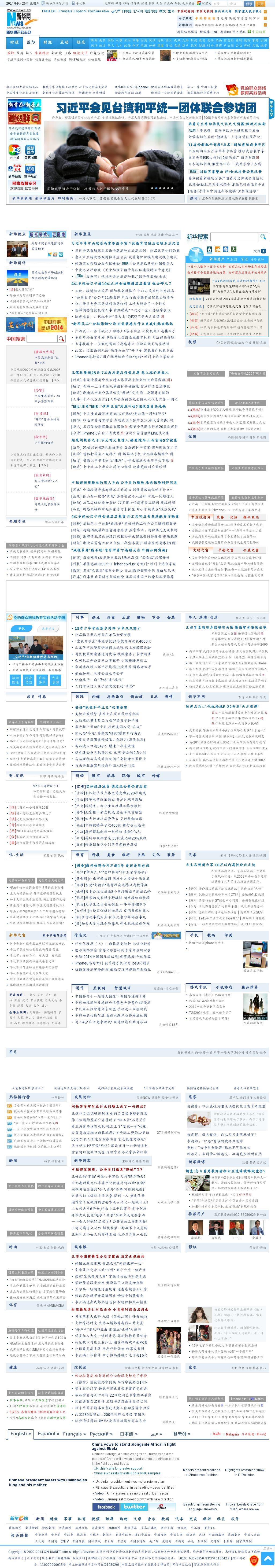 Xinhua at Friday Sept. 26, 2014, 2:26 a.m. UTC