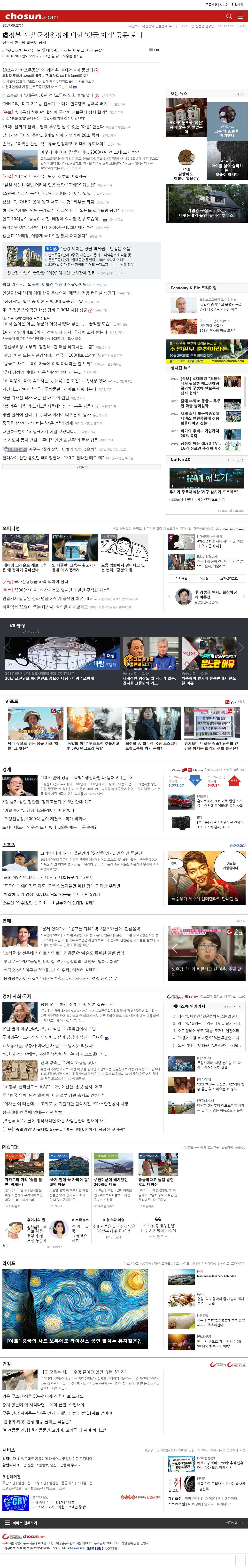 chosun.com at Wednesday Sept. 27, 2017, 11:04 a.m. UTC