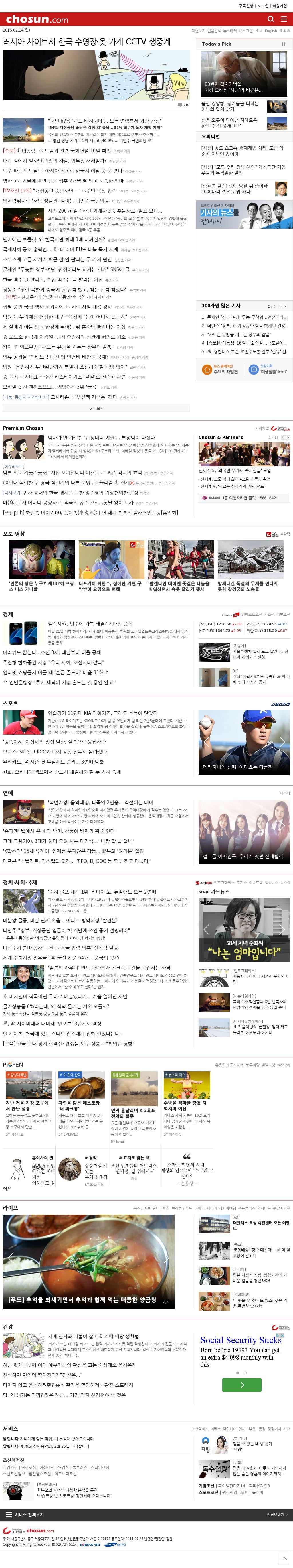 chosun.com at Sunday Feb. 14, 2016, 2:02 p.m. UTC