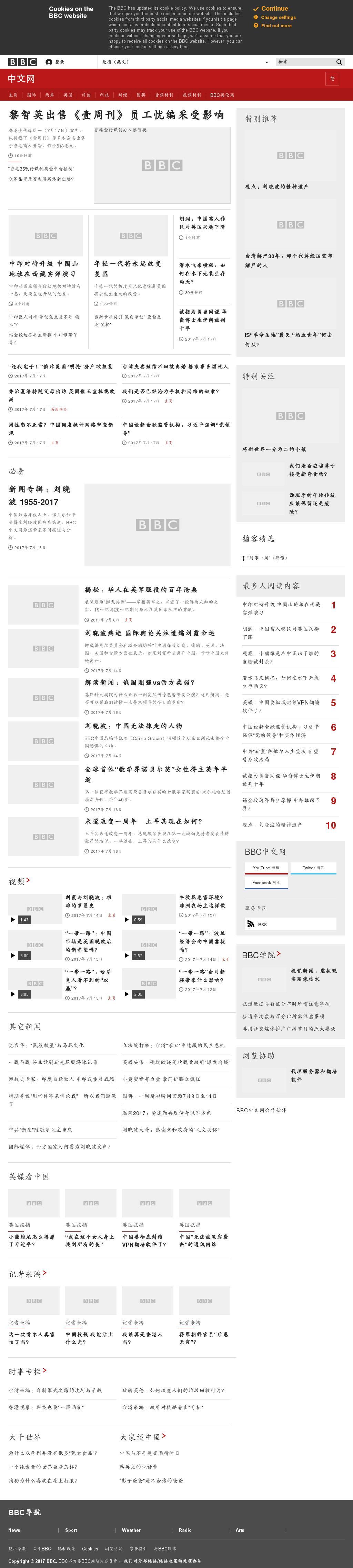 BBC (Chinese) at Tuesday July 18, 2017, 9 a.m. UTC