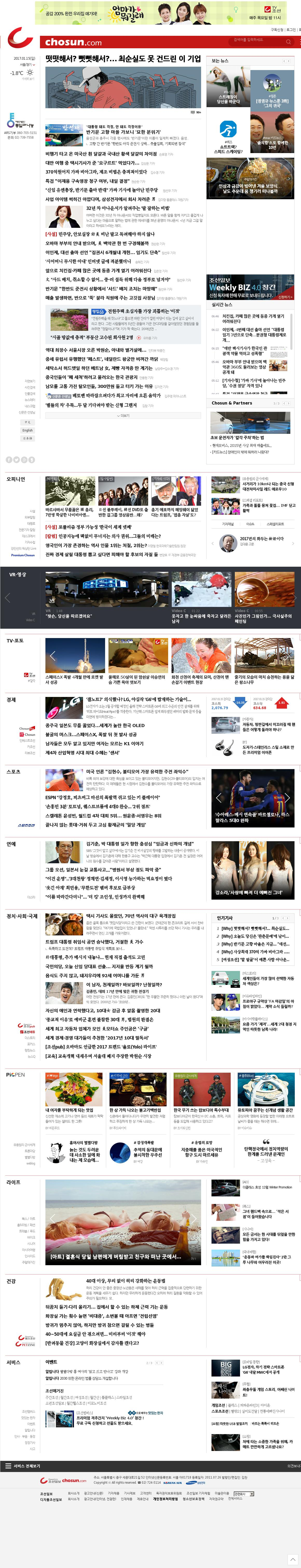 chosun.com at Sunday Jan. 15, 2017, 7:01 a.m. UTC