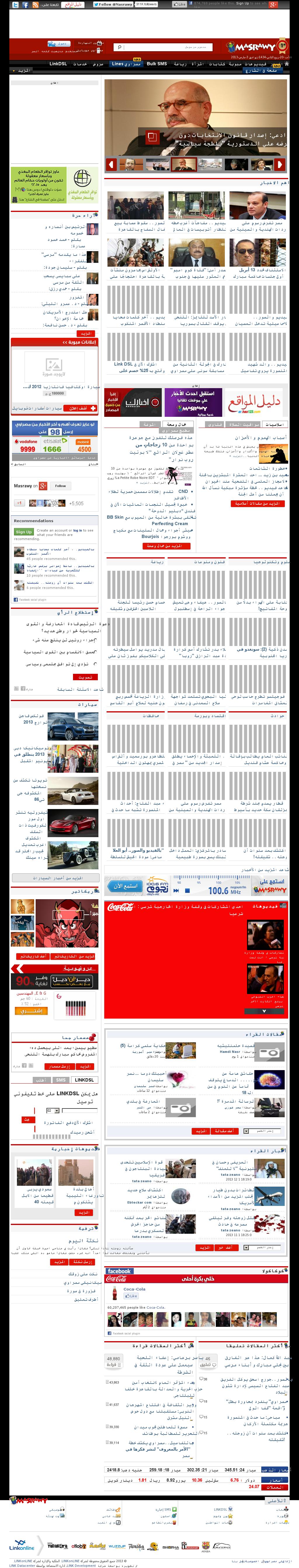 Masrawy at Sunday March 3, 2013, 12:11 p.m. UTC