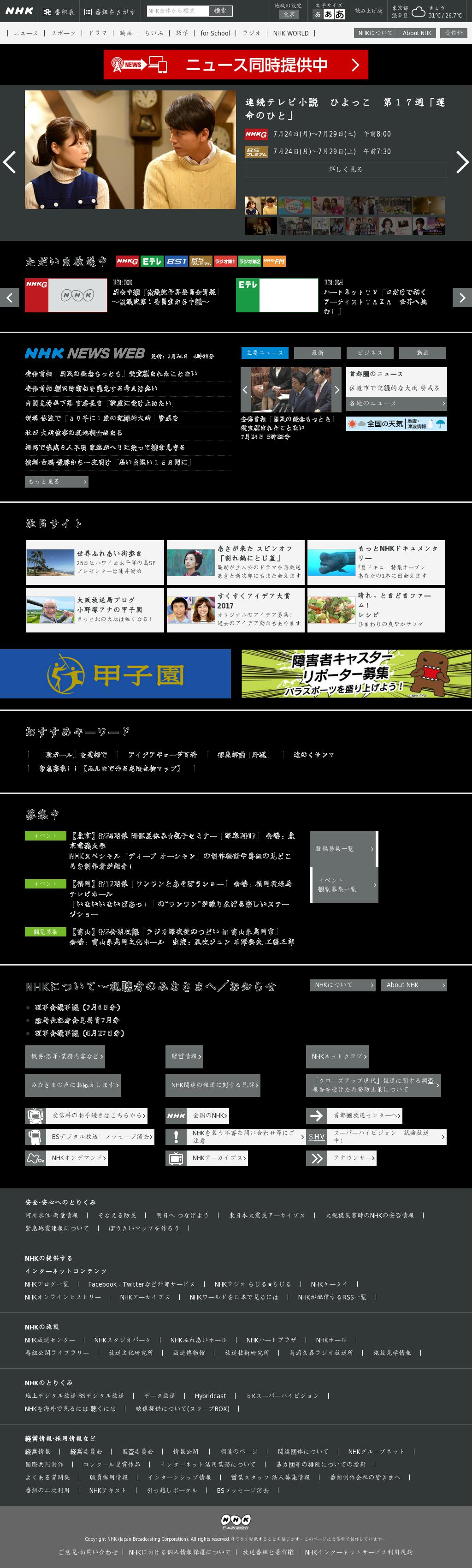 NHK Online at Monday July 24, 2017, 4:12 a.m. UTC