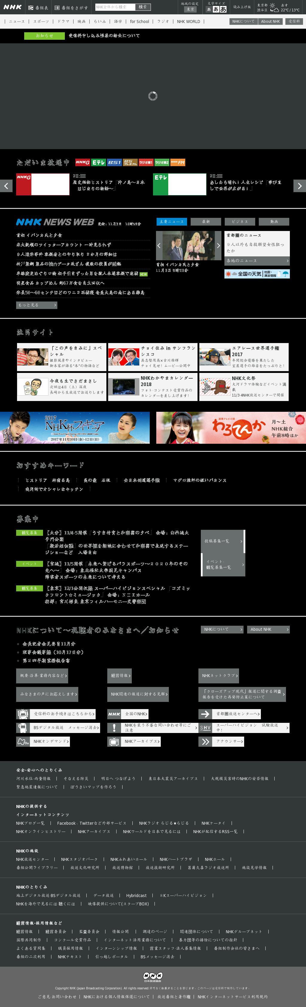 NHK Online at Friday Nov. 3, 2017, 11:09 a.m. UTC
