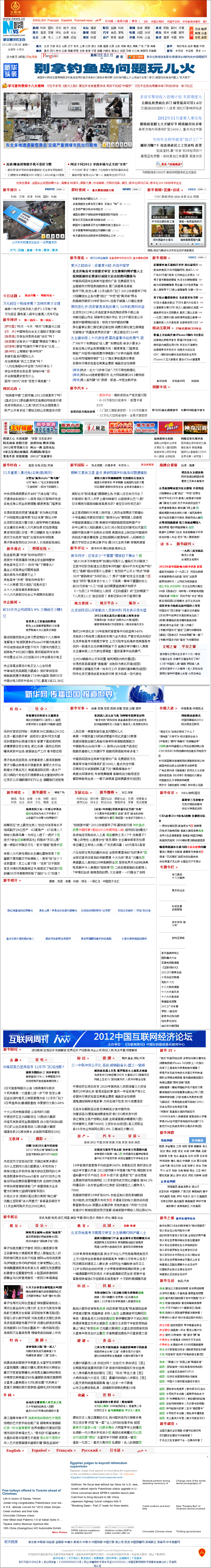 Xinhua at Monday Dec. 3, 2012, 4:35 a.m. UTC