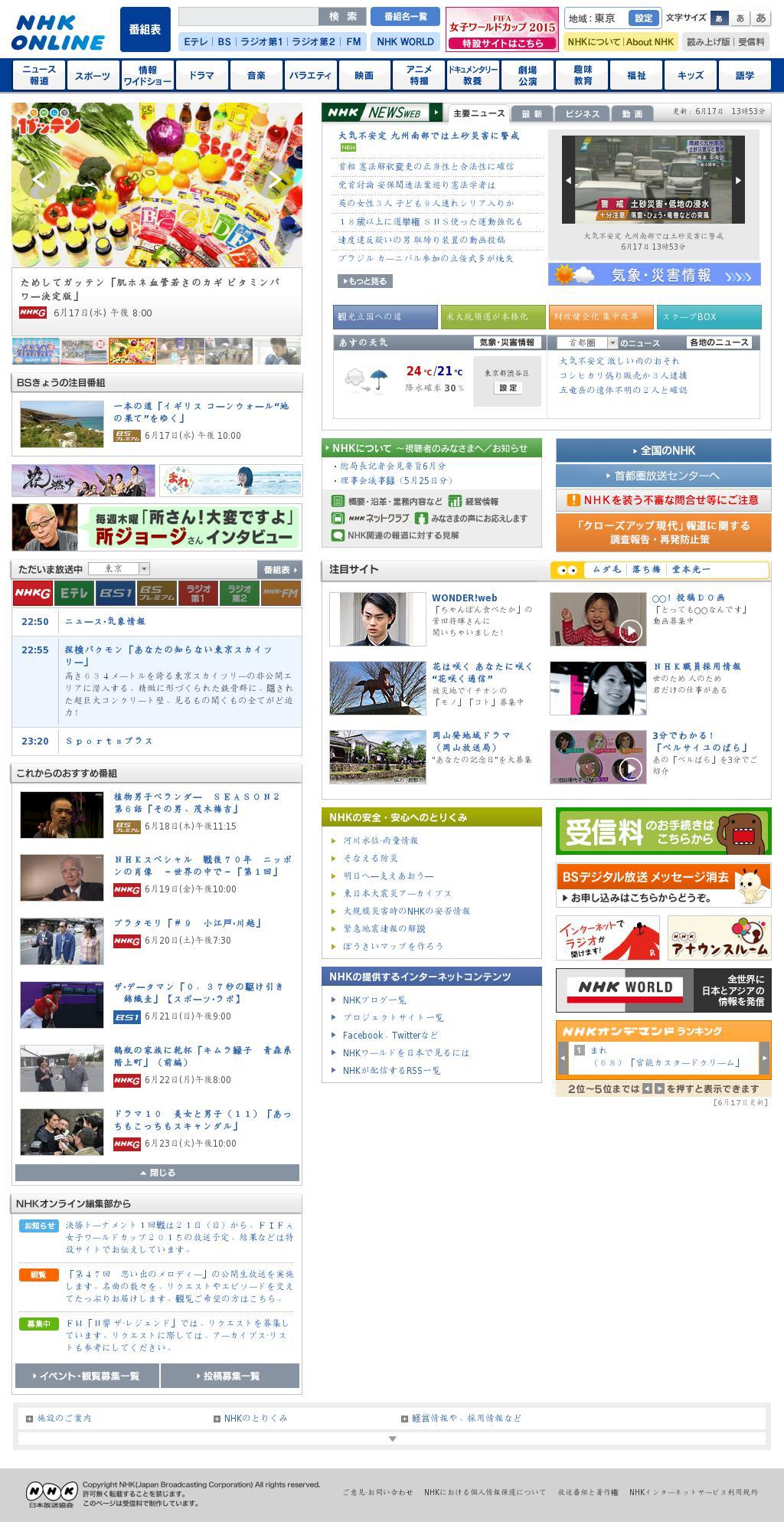 NHK Online at Wednesday June 17, 2015, 2:19 p.m. UTC