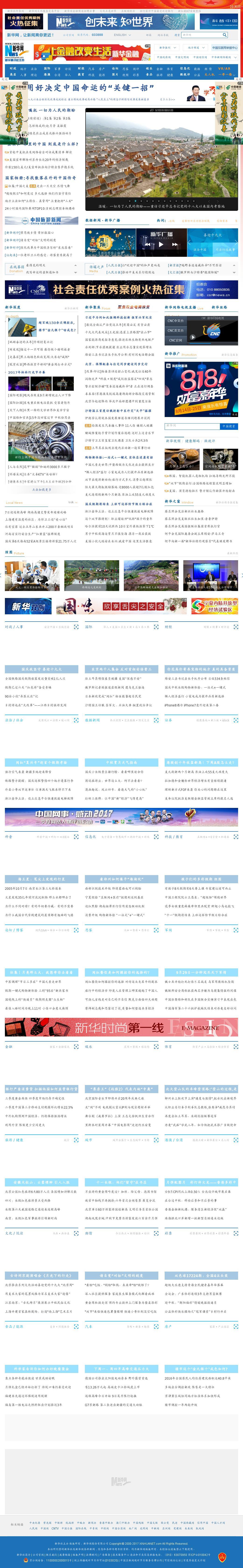 Xinhua at Saturday Oct. 7, 2017, 11:16 p.m. UTC