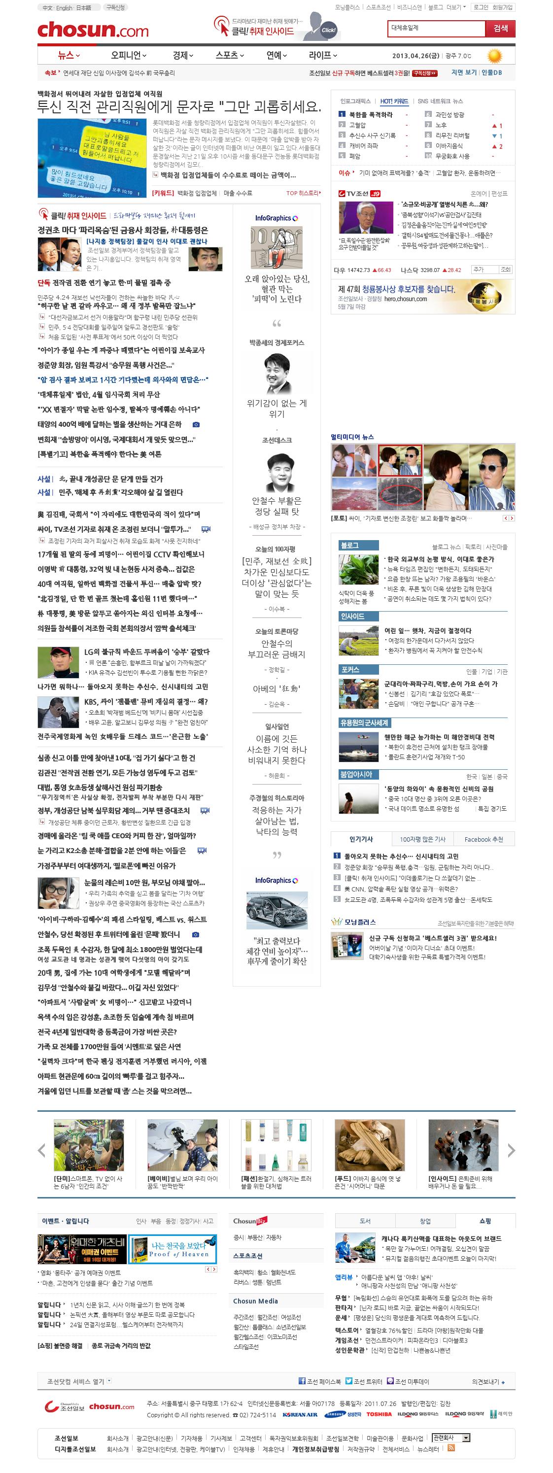 chosun.com at Thursday April 25, 2013, 7:07 p.m. UTC