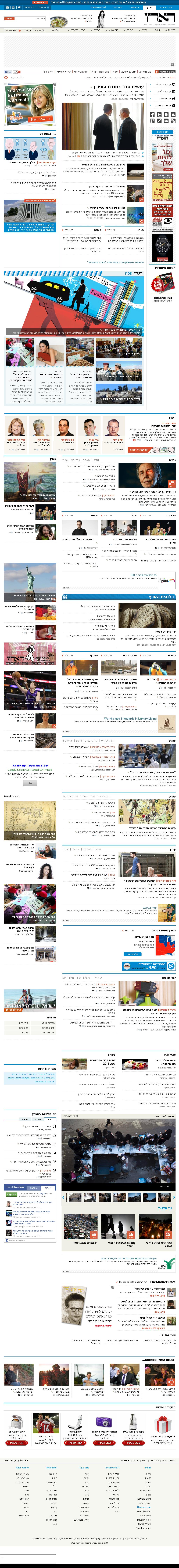 Haaretz at Tuesday March 26, 2013, 12:18 a.m. UTC