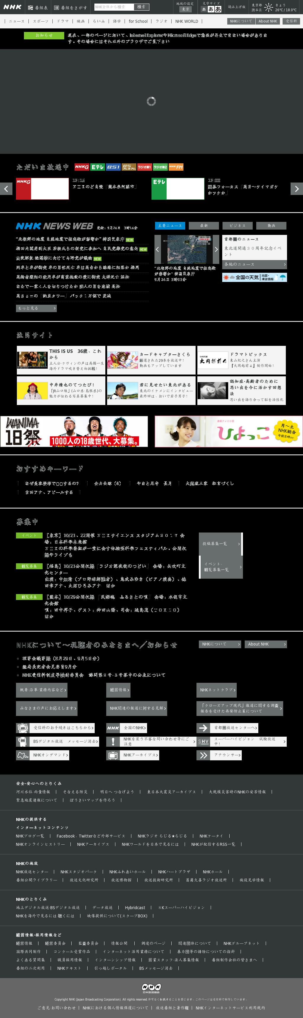 NHK Online at Sunday Sept. 24, 2017, 3:20 a.m. UTC